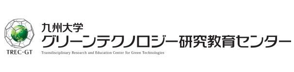 九州大学グリーンテクノロジー研究教育センター